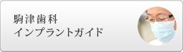 駒津歯科 インプラントガイド