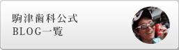 駒津歯科 公式ブログ