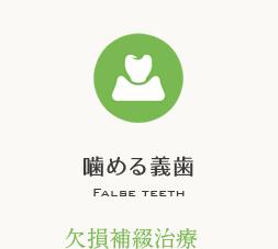 噛める義歯 欠損補綴治療