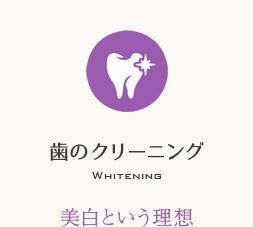 歯のクリーニング 美白という理想